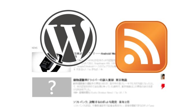 【考察】WordPressのフィードにおけるアイキャッチについて