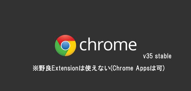 Chromeのストア外Extensionが無効化された
