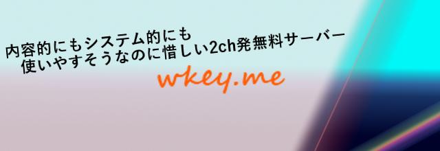 Wkey.meのはなし