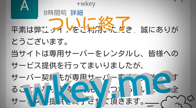 Wkey.me 、突然のサービス終了のお知らせ