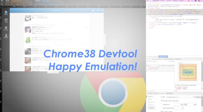Chrome37~38辺りでEmulationツールが進化する話
