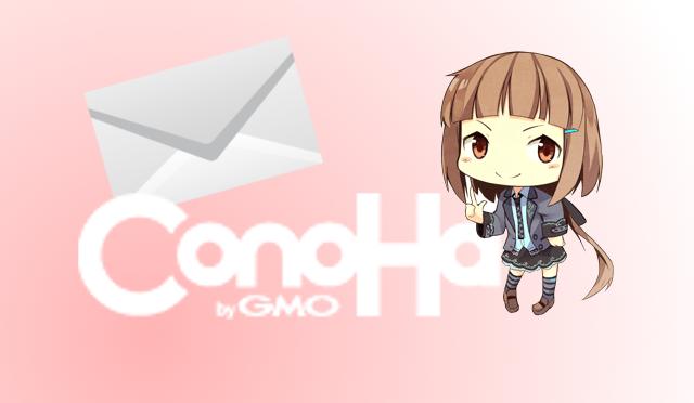 ConoHaでメールサーバーを立ててみた
