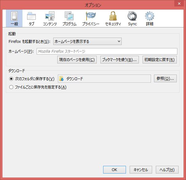 Firefox30 設定ウィンドウ