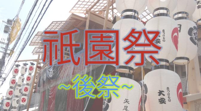 祇園祭の後祭あたり