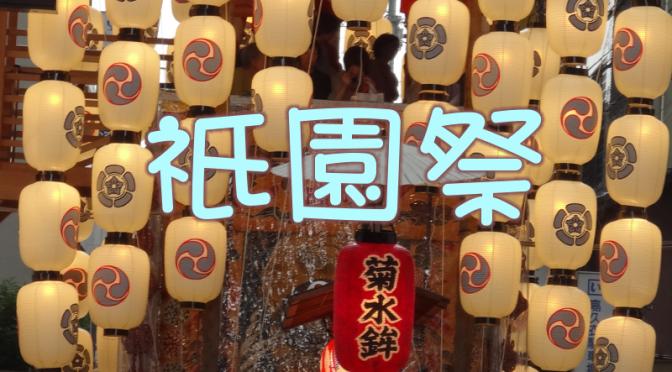 祇園祭を覗いてきた