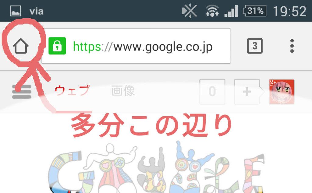 Screenshot_2014-10-29-19-52-37-h