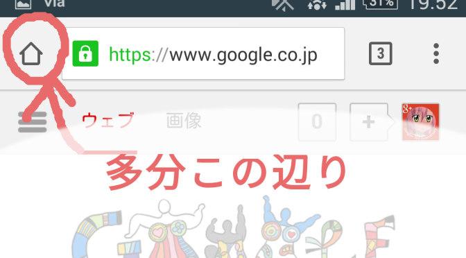 Android版Chromeの「ホームページ」ボタンについて調べてみる