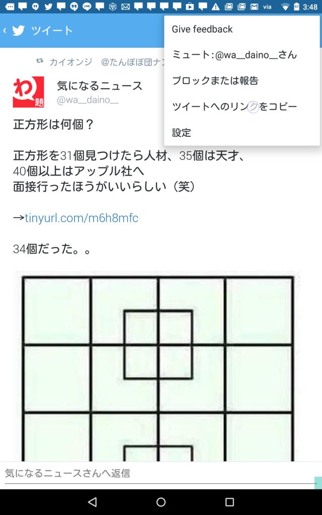 Screenshot_2014-12-13-03-48-04