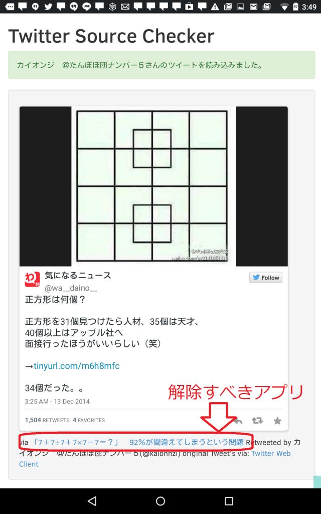 Screenshot_2014-12-13-03-49-23-com