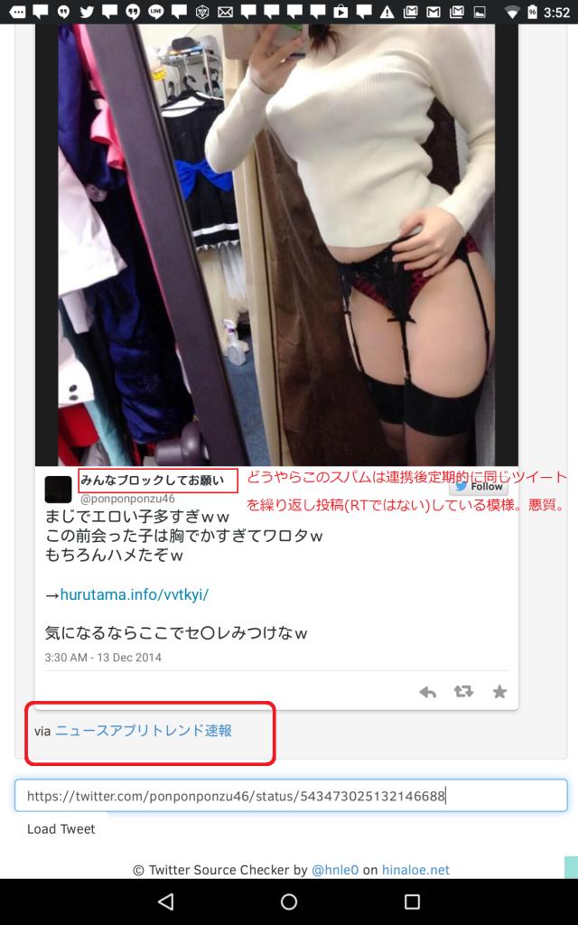 Screenshot_2014-12-13-03-52-39-com