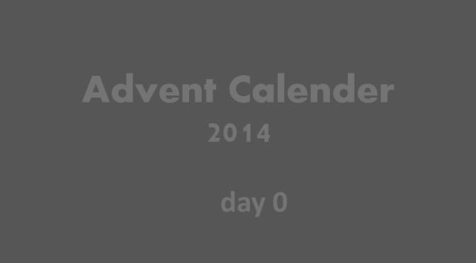 0日目:明日からAdvent Calendarを始めます!