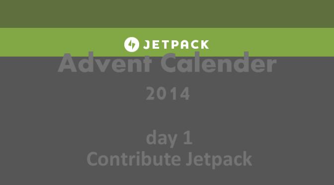 2日目:Jetpackのコントリビュータになった話