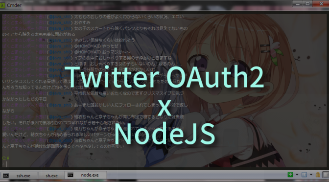 5日目:Express×OAuth2(Client)×Nginx×pm2でtwscを実装した話② TwitterOAuth2篇