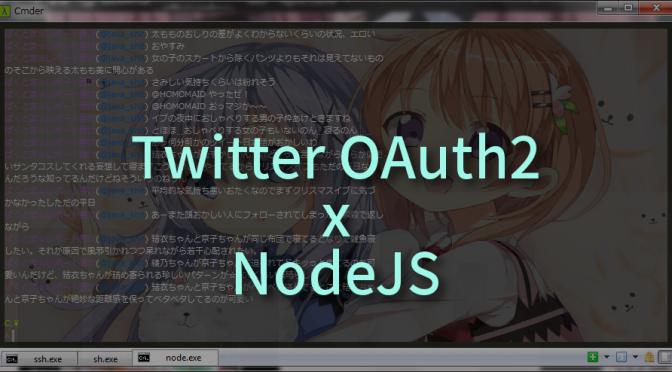5日目:Express×OAuth2(Client)×Nginx×pm2でtwscを実装した話② TwitterOAuth2篇