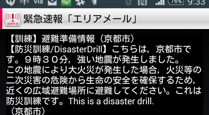 京都市シェイクアウト訓練が実施されました。