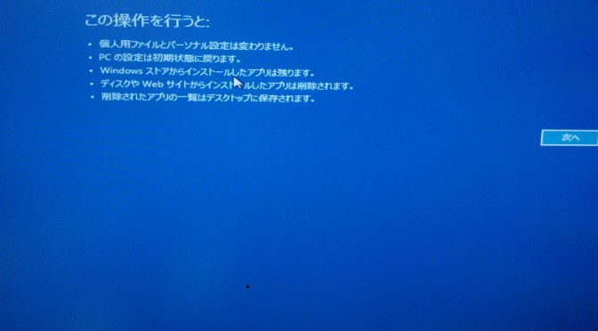 Windows8が起動しなくなった