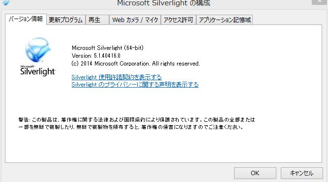 Chrome 44 (64bit)で Silverlight は使えるか