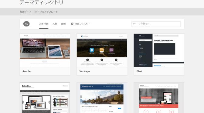 WordPressのテーマ/プラグインディレクトリが日本語で使用できるようになります
