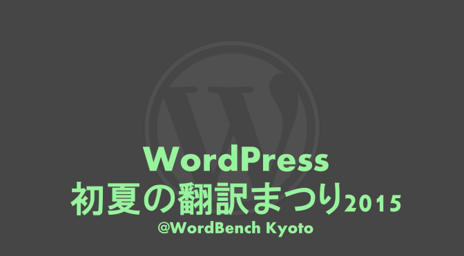初夏のWordPress大翻訳祭り 2015 に参加してきました