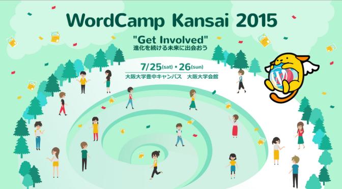 WordCamp Kansai 2015 (1日目)に参加してきました!