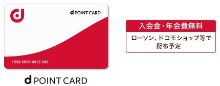 dポイントカード (引用元:NTT docomo)