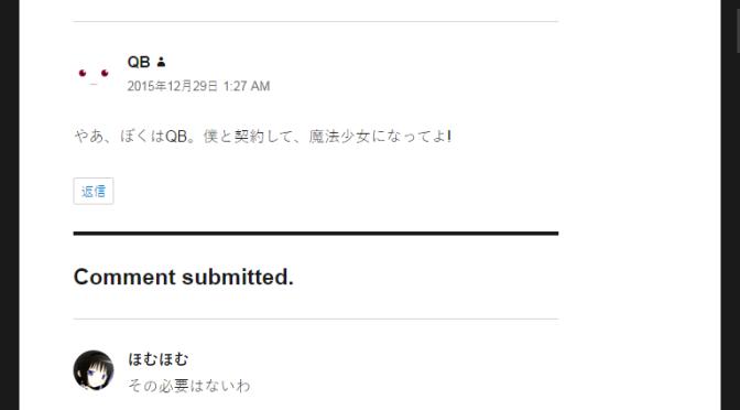 ajax Comment プラグインをリリースしました