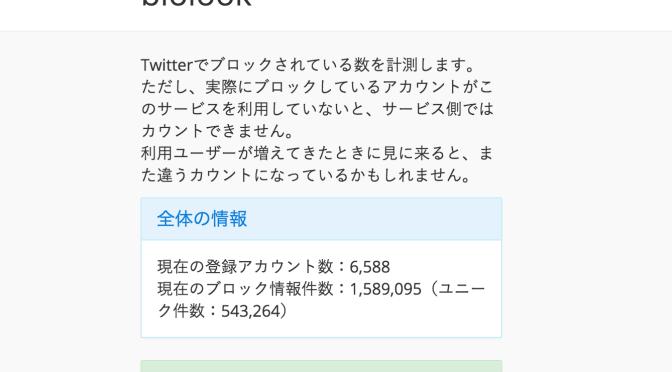 Twitter でブロック一覧をDB化してどれだけの人にブロックされているかを可視化する「ぶろるっく」が私の中で話題に
