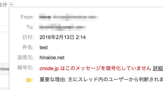Postfix→GMail の example.com はこのメッセージを暗号化していません を解消する