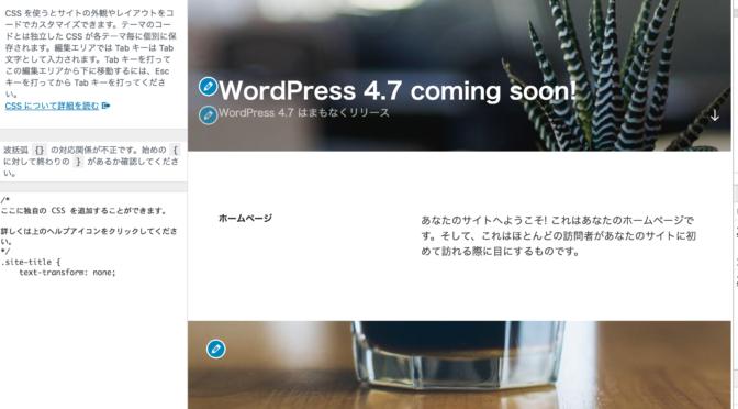 WordPress 4.7 アップデート前の注意