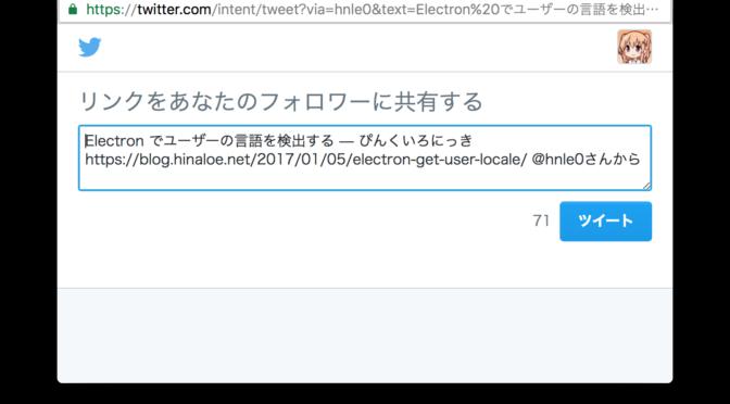 Jetpackの共有ボタンのツイート文字列を変更する