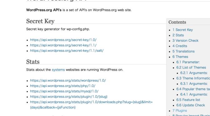 コマンドラインからWPの最新バージョンを取得する