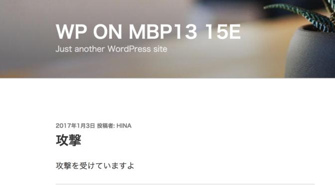 WP4.7 のREST APIの深刻なバグについて ~検証環境~