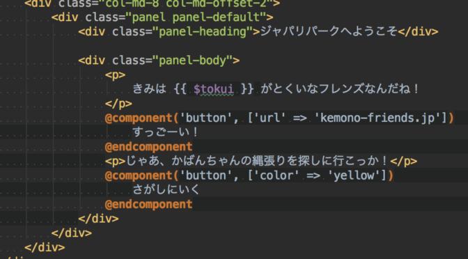 Laravel 5.4 の Blade Component は フロントFW のそれに似てる