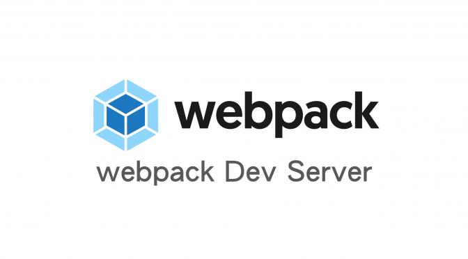 webpack-dev-server で https (TLS) を利用する