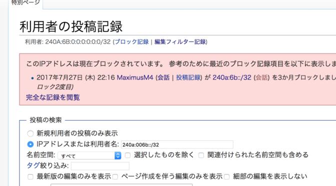 Wikipedia で IPv6ユーザーの投稿記録を検索する