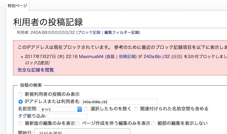 Wikipedia で IPv6ユーザーの投稿記録を検索する | ぴんくいろにっき