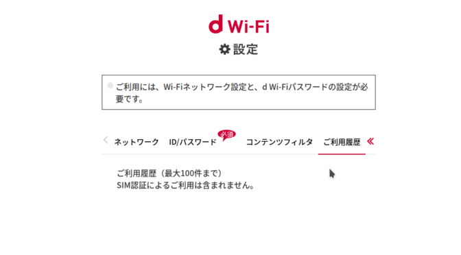 NetworkManagerでd Wi-Fi にPEAPで接続する