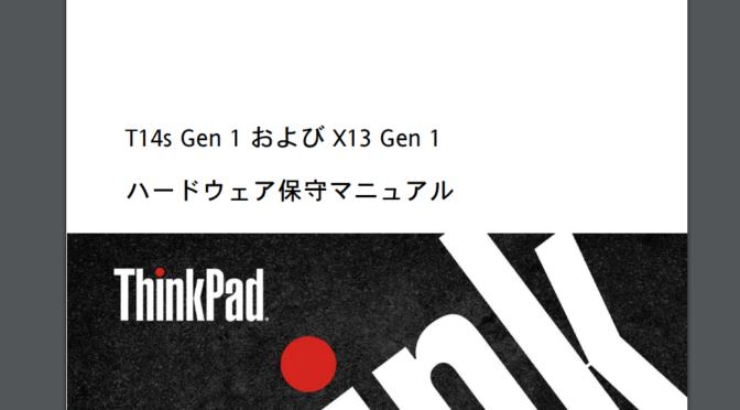 ThinkPad X13 (AMD/Intel) Gen 1 の情報がみえてきた?