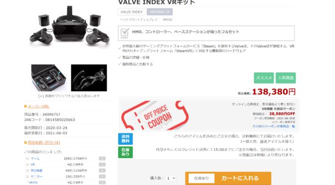 Valve Index フルセット が10万切りの大特価、今月いっぱい