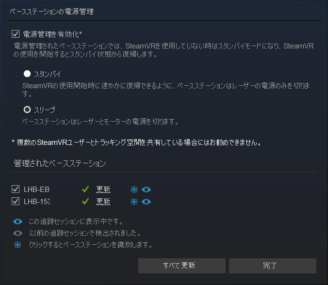 SteamVRのベースステーションの電源管理設定画面